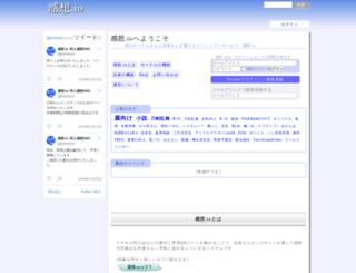 kansou.io screenshot