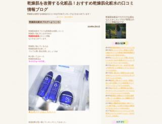 kansoukaizen.seesaa.net screenshot