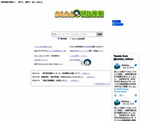 kantan.nexp.jp screenshot