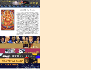 kanteiya.com screenshot