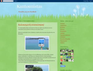 kantounistas.blogspot.com screenshot