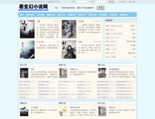kanxuanhuan.com screenshot
