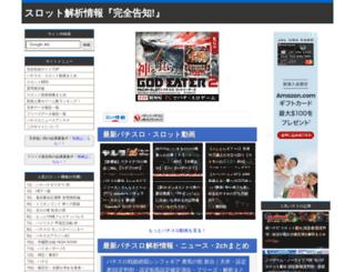 kanzenkokuchi.jp screenshot