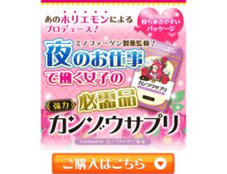 kanzo.tokyo screenshot