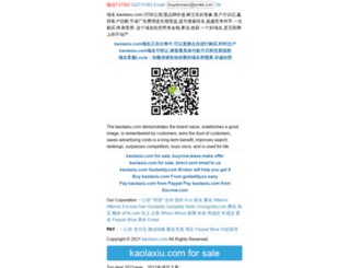 kaolaxiu.com screenshot