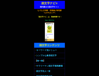 kaomojinavi.net screenshot