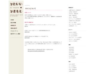 kaomojis.com screenshot