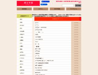 kaomojiya.jp screenshot
