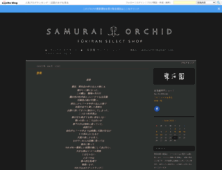 kaonn.exblog.jp screenshot