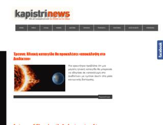 kapistrinews.blogspot.gr screenshot