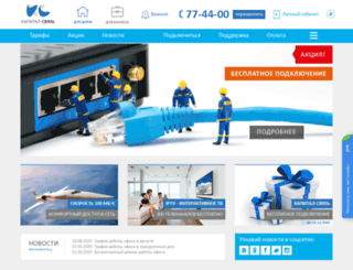 kapital-sviaz.ru screenshot