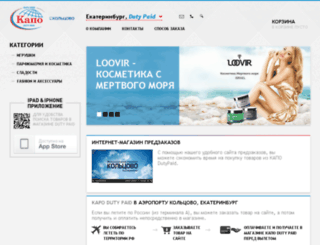 kapodutyfree.ru screenshot