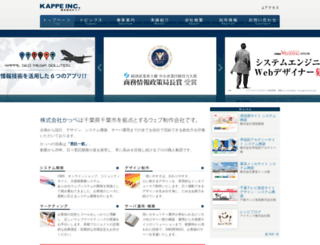 kappe.co.jp screenshot