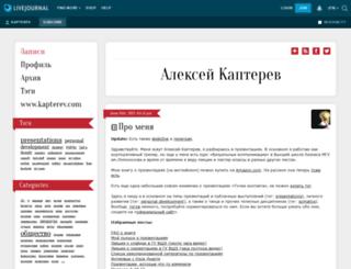 kapterev.livejournal.com screenshot