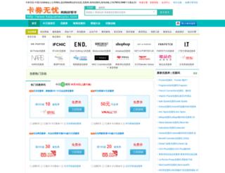 kaquanwuyou.com screenshot