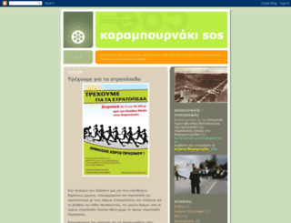 karabournaki.blogspot.com screenshot