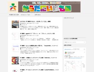 karada-good.net screenshot
