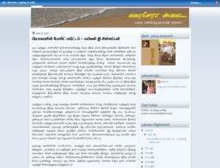karaiseraaalai.blogspot.com screenshot