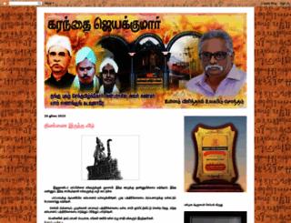 karanthaijayakumar.blogspot.com screenshot