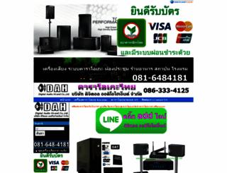karaoke-thai.com screenshot