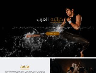karate4arab.com screenshot