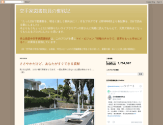 karatekalibrarian.blogspot.jp screenshot