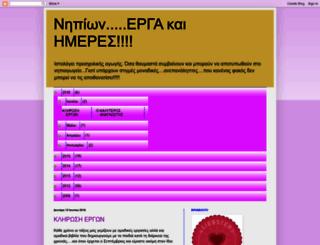 karathanasianna.blogspot.gr screenshot
