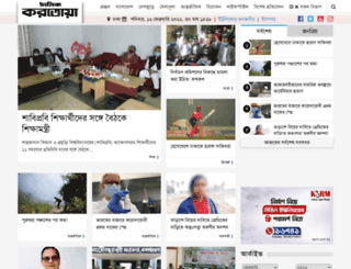 karatoa.com.bd screenshot