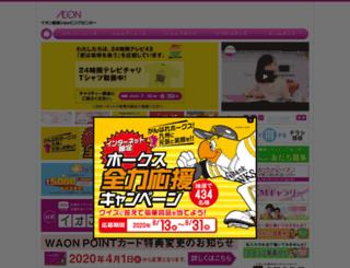 karatsu.aeonkyushu.com screenshot