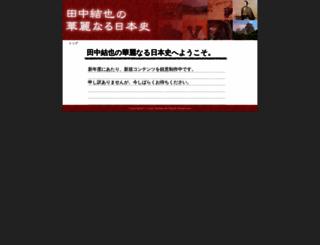 kareinaru-nihonshi.jp screenshot