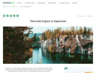 karelia-guide.ru screenshot