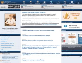 karelia.arbitr.ru screenshot