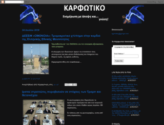 karfotiko.blogspot.gr screenshot