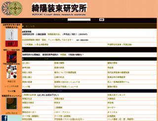 kariginu.jp screenshot