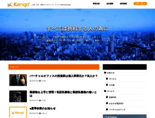 karigo.co.jp screenshot