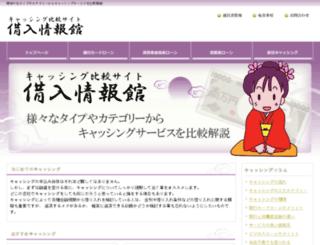 kariire-zyouhoukan.com screenshot