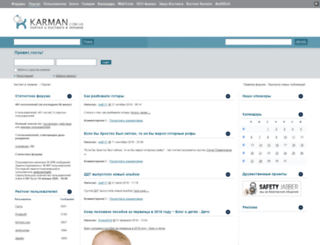 karman.com.ua screenshot