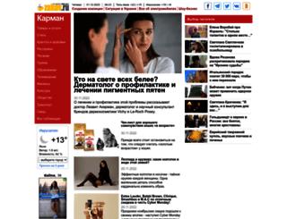 karman.zahav.ru screenshot