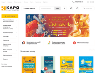 karo.spb.ru screenshot