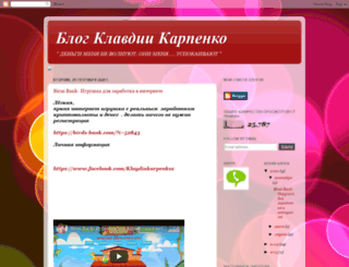 karpenkoklaydia.blogspot.co.il screenshot