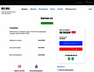 karser.ru screenshot