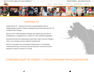 kartinaus.tv screenshot