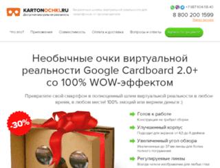 kartonochki.ru screenshot