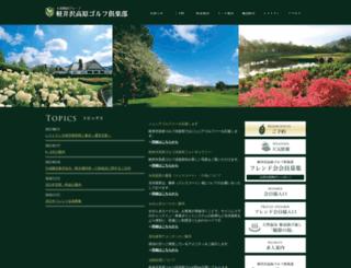 karuizawa-kogen.com screenshot