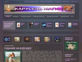 karusel-magii.ru screenshot