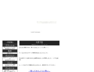 kasaneko.karou.jp screenshot