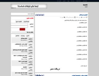 kasebi.rozfa.com screenshot