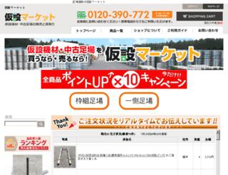 kasetsu-market.jp screenshot