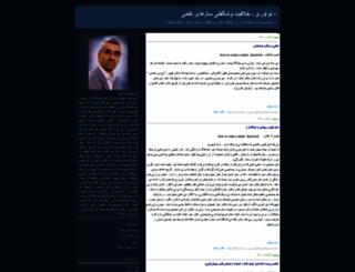 kashefihossian.blogfa.com screenshot