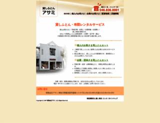 kashibuton.com screenshot